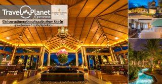 โรงแรมอินเตอร์คอนติเนนตัล พัทยา รีสอร์ท intercontinental pattaya resort