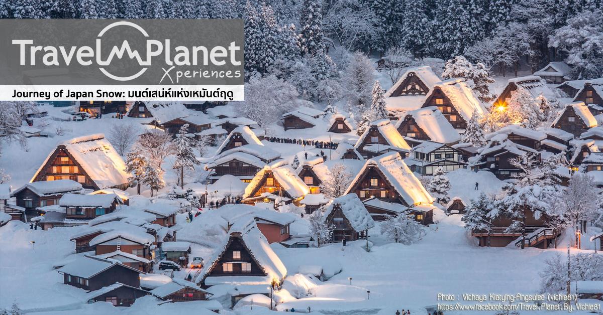 Journey of Japan Snow: ญี่ปุ่น-มนต์เสน่ห์แห่งเหมันต์ฤดู