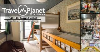 bAkpAk Tokyo Hostel