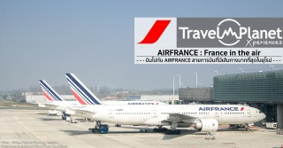 Airfrance ยุโรป