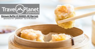 บุฟเฟ่ต์ติ่มซำ Man ho Restaurant @ JW Marriott Hotel Bangkok