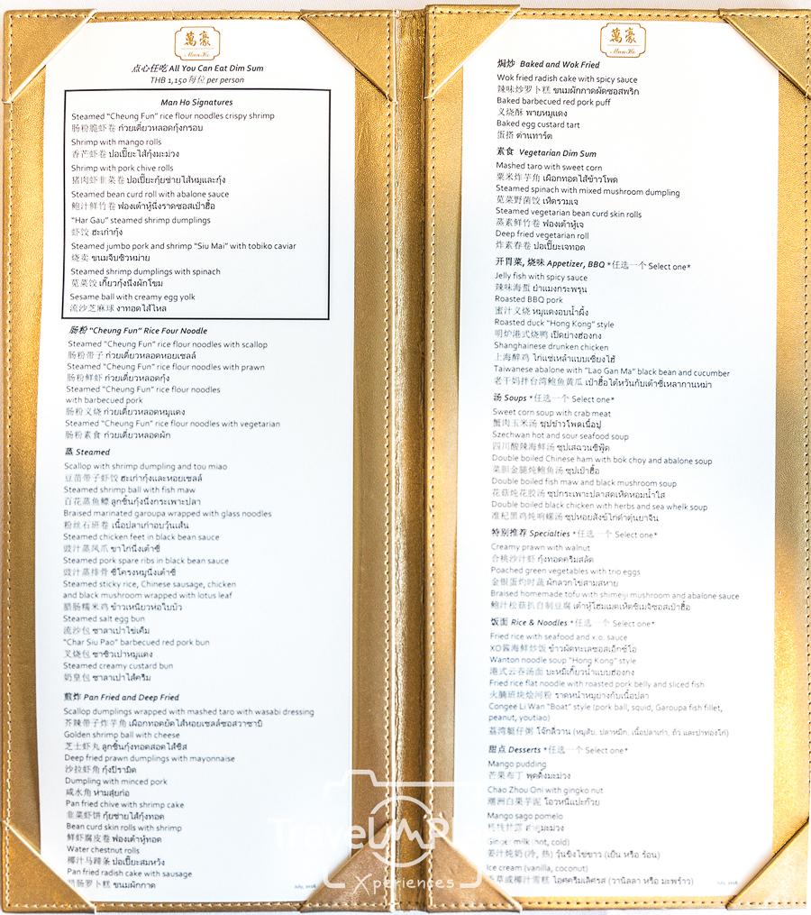 บุฟเฟ่ต์ติ่มซำ Man ho Restaurant @ JW Marriott Hotel Bangkok