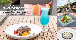 อาหารเมดิเตอเรเนี่ยน พัทยา Mediterranean food cuisine Pattaya restaurant