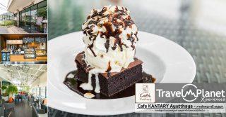 Cafe KANTARY Ayutthaya - คาเฟ่แคนทารี่อยุธยา