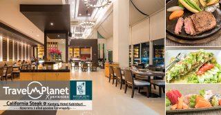 California Steak @ Kantary Hotel Kabinburi โรงแรม แคนทารี กบินทร์บุรี