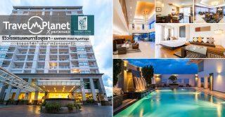 โรงแรมเคนทารีอยุธยา - Kantary Hotel Ayutthaya