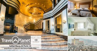 Sofitel Macau At Ponte 16 โซฟิเทล มาเก๊า