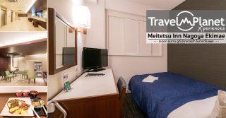 Meitetsu Inn Nagoya Ekimae โรงแรมเมเท็ตสึ อินน์ นาโกยาเอคิมาเอะ