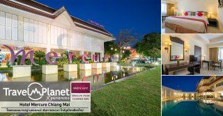 รีวิว โรงแรมเมอร์เคียว เชียงใหม่ Hotel Mercure Chiang Mai