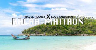 เกาะราชา เกาะไม้ท่อน Racha Maithon Love Andaman เลิฟอันดามัน