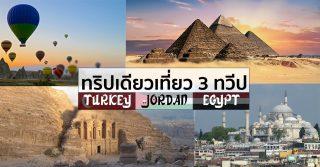 ทริปเดียว เที่ยว 3 ทวีป อียิปต์ จอร์แดน ตุรกี