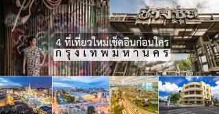 4 ที่เที่ยวใหม่ เช็คอินก่อนใคร กรุงเทพมหานคร