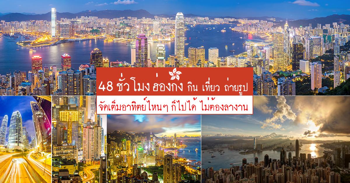 48 ชั่วโมง ฮ่องกง กิน เที่ยว ถ่ายรูป จัดเต็มอาทิตย์ไหนๆ ก็ไปได้ไม่ต้องลางาน