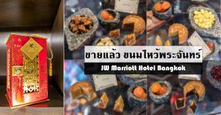 ขนมไหว้พระจันทร์ JW Marriott Hotel Bangkok Man ho