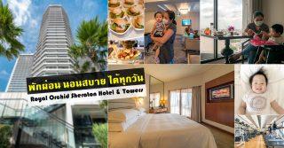 โรงแรมรอยัลออคิดเชอราตัน Royal Orchid Sheraton Hotel & Towers
