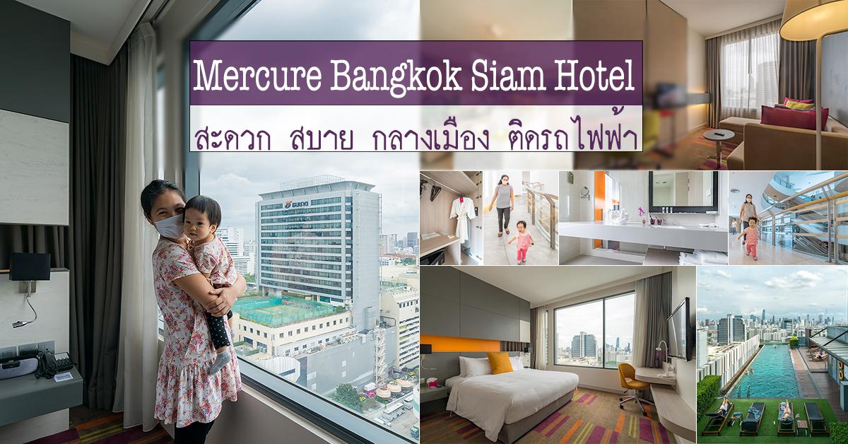 Mercure Bangkok Siam Hotel โรงแรม เมอร์เคียว สยาม กรุงเทพ