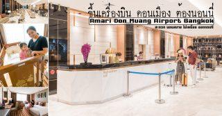 โรงแรม อมารี ดอนเมือง แอร์พอร์ต กรุงเทพ Amari Don Muang Bangkok Hotel
