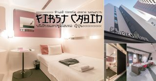 First Cabin Premium Capsule Hotel Tokyo โรงแรมแคปซูล โตเกียว
