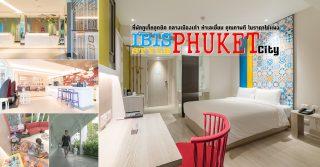 Hotel IBIS STYLES PHUKET CITY โรงแรมไอบีสสไตล์ภูเก็ต