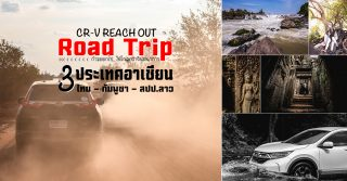 Honda CR-V Road Trip โรดทริป กัมพูชา ลาวใต้ ไทย