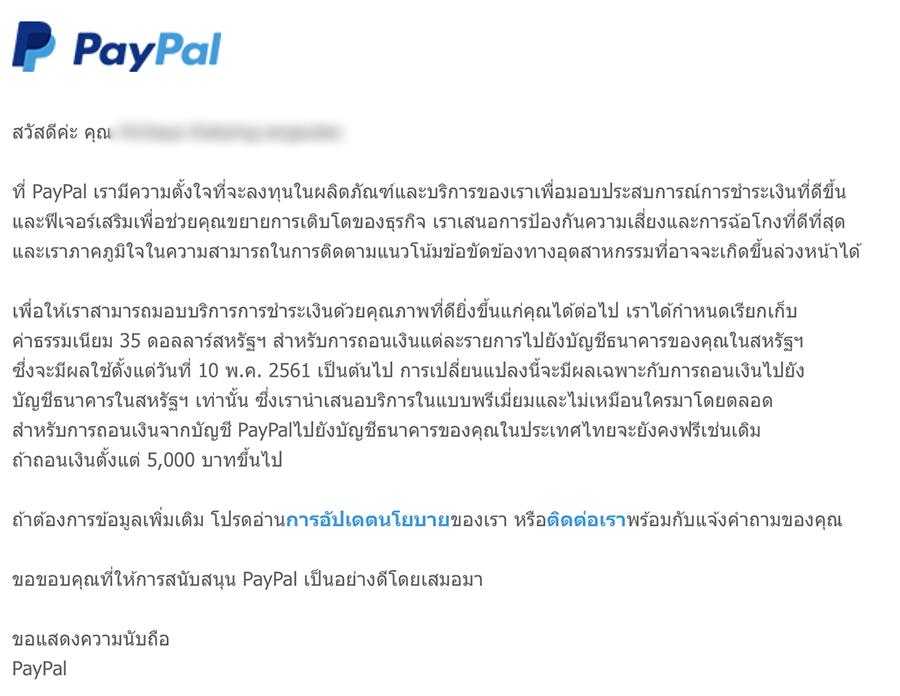 โอนเงินสต๊อก Paypal BBL NY Payoneer