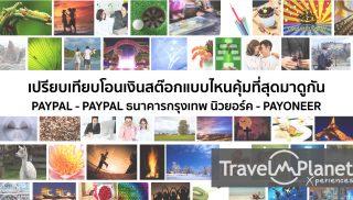 โอนเงินสต๊อก Paypal BBL-New york Payoneer