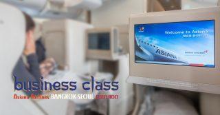 รีวิว Business Class สายการบิน Asiana Airlines BKK-ICN