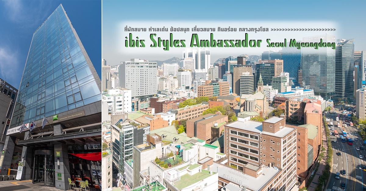 ibis Styles Ambassador Seoul Myeongdong Hotel Lobby