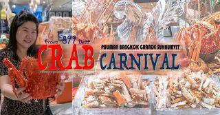 บุฟเฟ่ต์ปู ปูหิมะ ปูม้า ขาปูยักษ์ Crab Carnical Pullman Bangkok Grande Sukhumvit