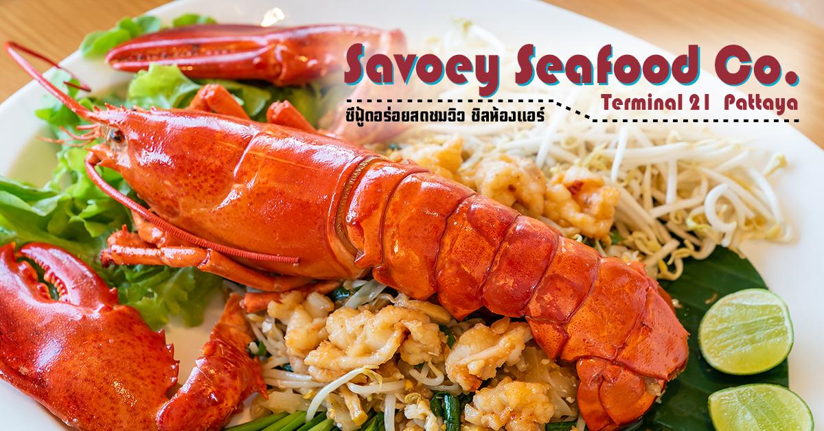 เสวย ซีฟู้ด พัทยา Savoey Terminal 21 Pattaya