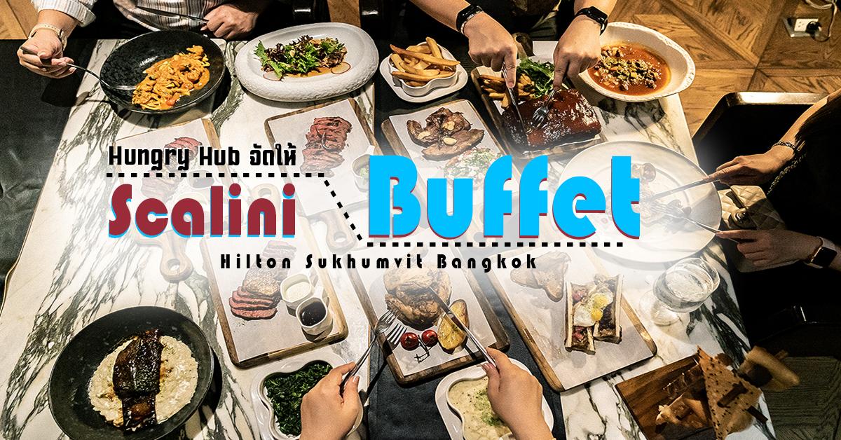 Hungry hub Scalini Buffet Hilton Sukhumvit Bangkok