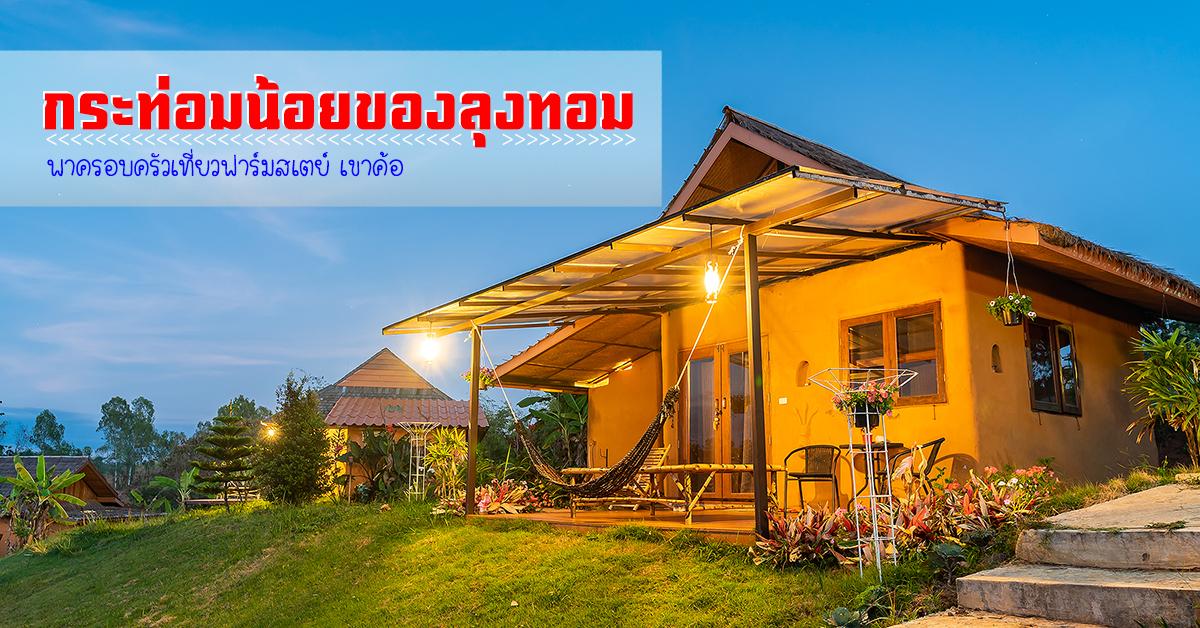 uncle tom's cabin at khaokho กระท่อมน้อยของลุงทอม เขาค้อ