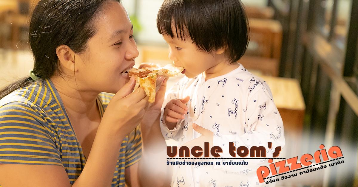 Uncle Tom's Pizzeria ร้านพิซซ่าของลุงทอม ณ ผาซ่อนแก้ว