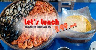 Let's Lunch โรงแรมโนโวเทล กรุงเทพ ฟีนิกซ์ สีลม