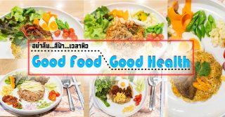 อย่าลืม สีฟ้า เวลาหิว Good Food Good Health