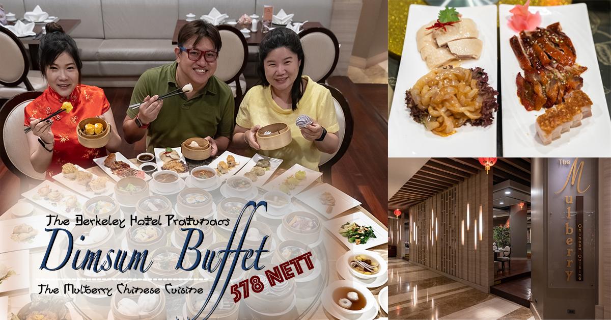 บุฟเฟ่ต์ติ่มซำ ห้องอาหาร เดอะมัลเบอร์รี่ -The Mulberry Chinese Cuisine - The Berkeley Hotel Pratunam