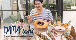 Nama Sushi ร้านอาหารญี่ปุ่น ราชประสงค์
