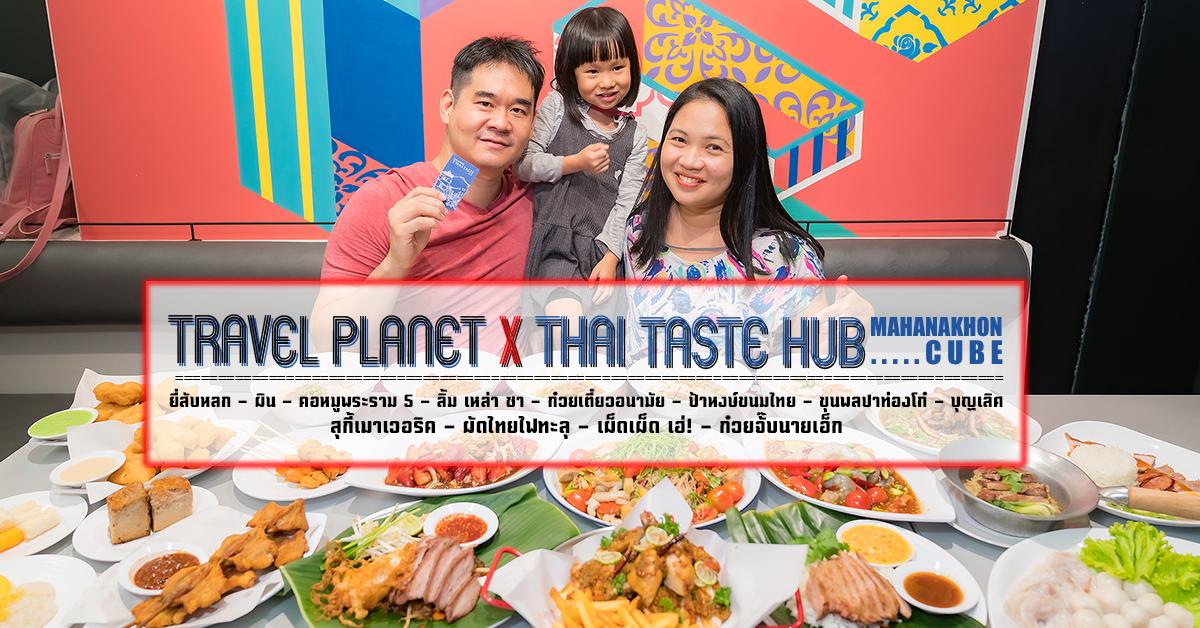 ไทย เทส ฮับ มหานคร คิวบ์ Thai Taste Hub Mahanakhon Cube